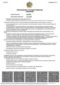 licen (1) 600x848