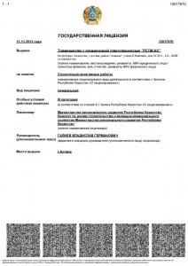 licen (3) 600x848