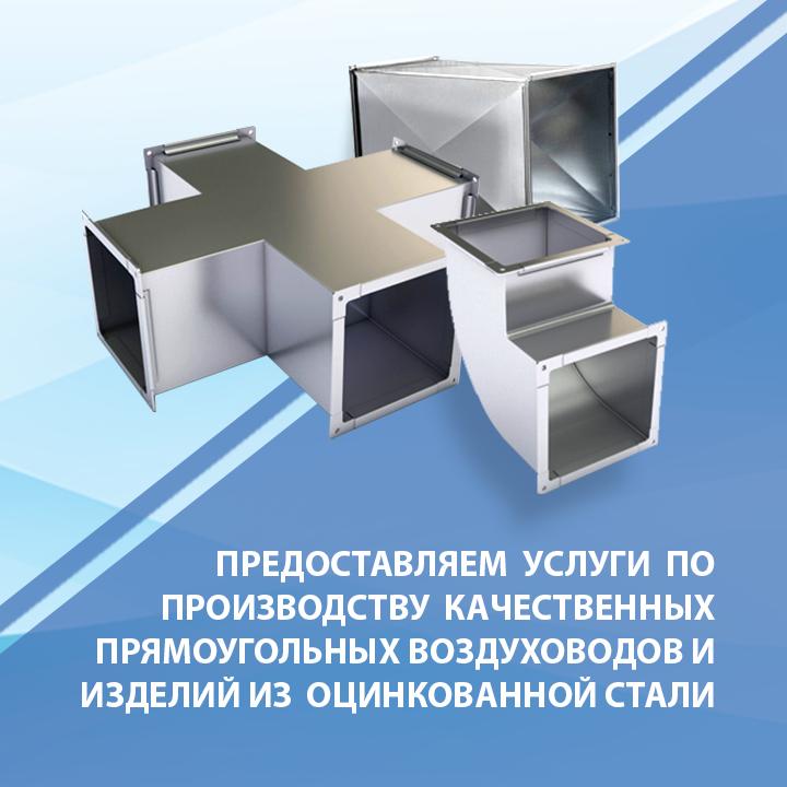 vozuhovod-PCTM-22-720x720-1
