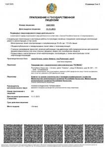 licen (2) 600x848